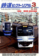 鉄道ピクトリアル 2018年 03月号 [雑誌]