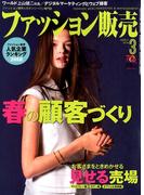 ファッション販売 2018年 03月号 [雑誌]