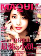 MAQUIA (マキア) 2018年 03月号 [雑誌]