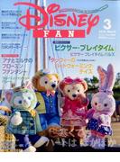 Disney FAN (ディズニーファン) 2018年 03月号 [雑誌]