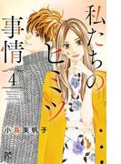私たちのヒミツ事情 4(プリンセスコミックス プチプリ)