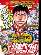 別冊少年チャンピオン2018年02月号