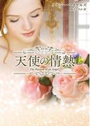 天使の情熱【MIRA文庫版】(MIRA文庫)