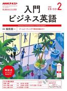 NHKラジオ 入門ビジネス英語 2018年2月号(NHKテキスト)