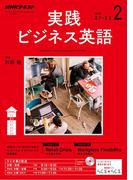 NHKラジオ 実践ビジネス英語 2018年2月号(NHKテキスト)