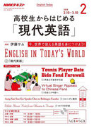 NHKラジオ 高校生からはじめる「現代英語」 2018年2月号(NHKテキスト)