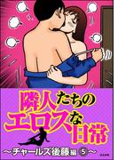 隣人たちのエロスな日常~チャールズ後藤編~ 5