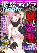 蜜恋ティアラMania Vol.20 鞭と愛撫