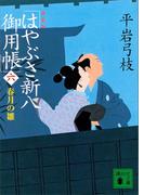 新装版 はやぶさ新八御用帳(六) 春月の雛(講談社文庫)