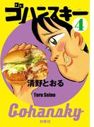 ゴハンスキー4(SPA! comics)