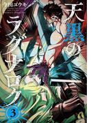 天黒のラグナロク 3(サンデーうぇぶりコミックス)