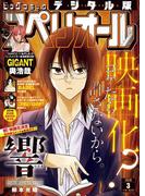 ビッグコミックスペリオール 2018年3号(2018年1月12日発売)
