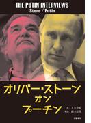 オリバー・ストーン オン プーチン(文春e-book)