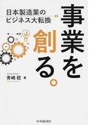 事業を創る。 日本製造業のビジネス大転換