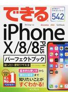 できるiPhone Ⅹ/8/8 Plusパーフェクトブック困った!&便利ワザ大全 docomo au SoftBank 必ず役立つワザ&キーワード542