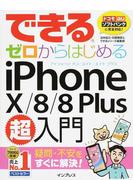 できるゼロからはじめるiPhone Ⅹ/8/8 Plus超入門 疑問・不安をすぐに解決! 一番やさしいiPhone解説書