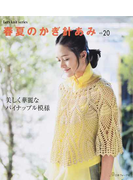 春夏のかぎ針あみ vol.20 美しく華麗なパイナップル模様