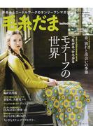 毛糸だま  2018春号  No.177