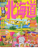 るるぶ北海道 '19 (るるぶ情報版 北海道)