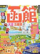 るるぶ函館 大沼 五稜郭 '19