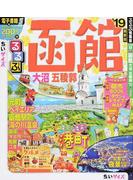 るるぶ函館 大沼 五稜郭 ちいサイズ '19