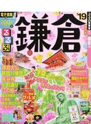 るるぶ鎌倉 '19