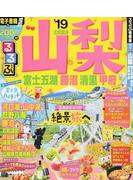 るるぶ山梨 富士五湖 勝沼 清里 甲府 '19