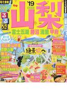 るるぶ山梨 富士五湖 勝沼 清里 甲府 '19 (るるぶ情報版 中部)