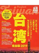 台湾完全版 2019