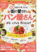福岡周辺で見つけた!街の愛されパン屋さん