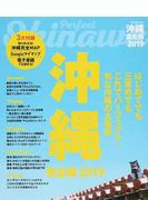 沖縄完全版 2019