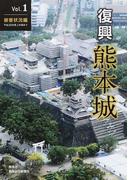 復興熊本城 Vol.1 被害状況編