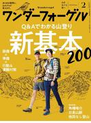 ワンダーフォーゲル 2018年2月号【デジタル(電子)版】