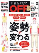 日経おとなのOFF2018年2月号