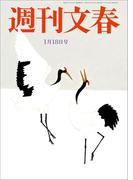 週刊文春 1月18日号