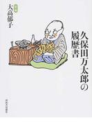 久保田万太郎の履歴書