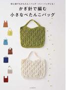 かぎ針で編む小さなぺたんこバッグ 初心者でもかんたん!バッグ・イン・バッグにも!