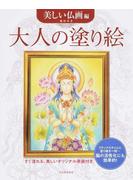 大人の塗り絵 すぐ塗れる、美しいオリジナル原画付き 美しい仏画編