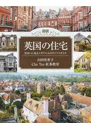 図説英国の住宅 住まいに見るイギリス人のライフスタイル