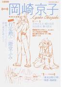 岡崎京子 総特集 増補決定版