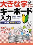 大きな字でわかりやすいキーボード入力 ウィンドウズ10/8.1/7対応版 苦手克服!らくらくマスター 改訂2版