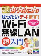 今すぐ使えるかんたんぜったいデキます!Wi‐Fi無線LAN超入門 Windows 10対応版