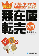 無在庫転売入門 決定版 フリル、ヤフオク!、Amazonだけじゃない!