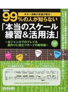 99%の人が知らない「本当のスケール練習&活用法」 ギター演奏の常識が覆る!
