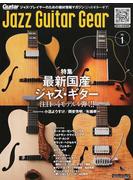 ジャズ・ギター・ギア ジャズ・プレイヤーのための機材情報マガジン VOL.1 特集最新国産ジャズ・ギター注目の4モデルを弾く!!