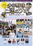 少年野球上達のツボ 名将たちの王道メソッド 2018 全国屈指の指導者が練習法を公開!