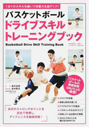 バスケットボールドライブスキルトレーニングブック 1対1のスキルを磨いて攻撃力を超アップ!