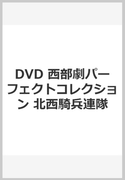 西部劇パーフェクトコレクション〈北西騎兵連隊〉[DVD]