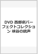 西部劇パーフェクトコレクション〈峡谷の銃声〉[DVD]
