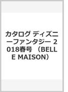ディズニーファンタジーショップカタログ 2018年春号 BELLE MAISON 1